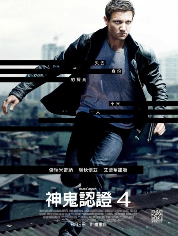 The Bourne Legacy international poster