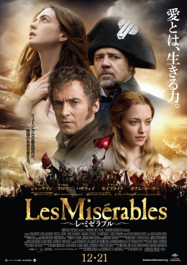 &#39;Les Misrables&#39; international poster