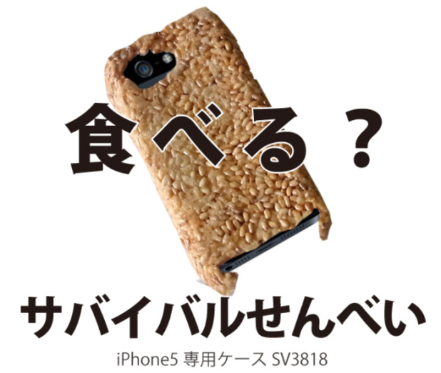 Edible iPhone 5 Case Made From Rice Cracker 