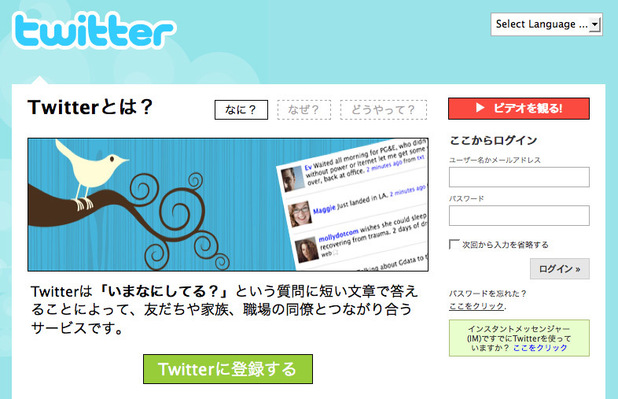 Official Twitter Japan