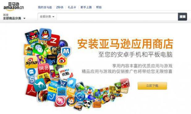 Amazon's Chinese Appstore