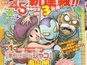 Akira Toriyama brings the Galactic Patrol Jako title for Weekly Shonen Jump.
