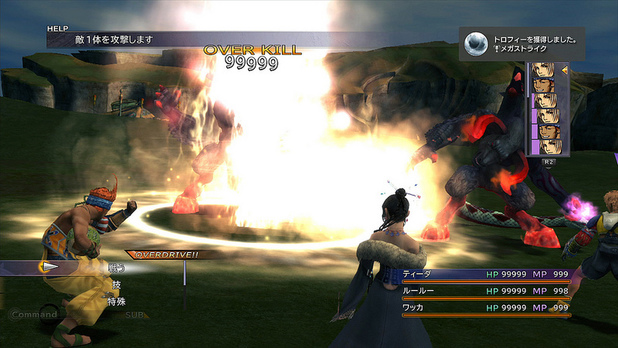 Final Fantasy X/X2 HD screenshot