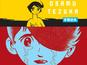 Vertical goes digital with Osamu Tezuka