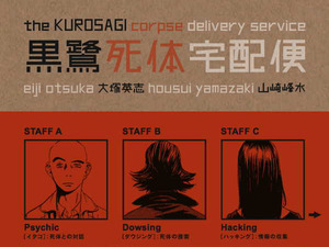 The Kurosagi Corpse Delivery Service Book One Omnibus