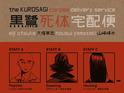 Dark Horse unveils a new edition of Eiji Otsuka and Housui Yamazaki's manga.